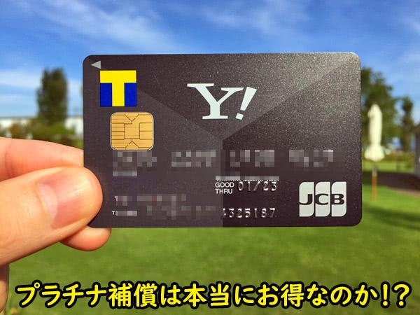 Yahoo!Japanのプラチナ補償は本当にお得なのか?