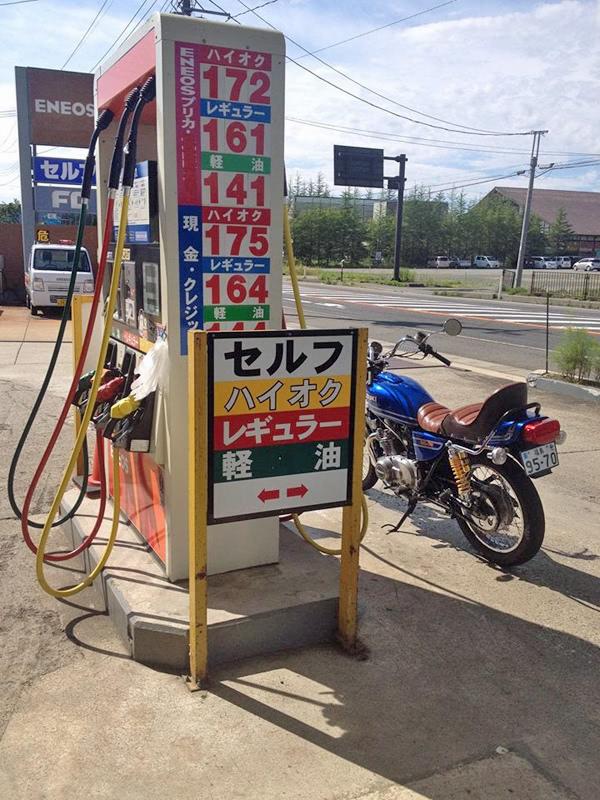 楽天カードと提携しているガソリンスタンド