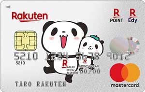 楽天カードのお買い物パンダデザイン