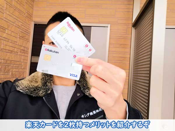 楽天カードを2枚持つメリットは何か