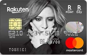 Xジャパンデザインの楽天カード