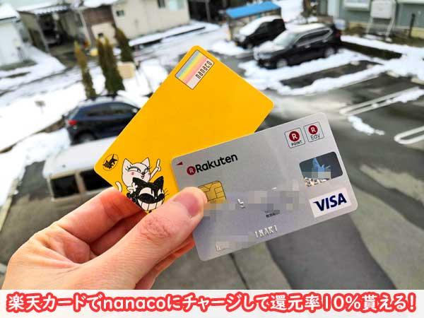 楽天カードでnanacoにチャージすることで還元率が10%になる事が判明