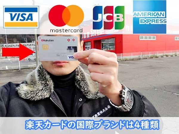 楽天カードのブランドは4種類