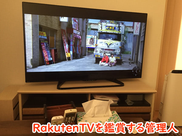 RakutenTVは期間限定ポイントが使えるぞ