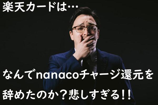 nanacoチャージで還元が無くなった楽天カード