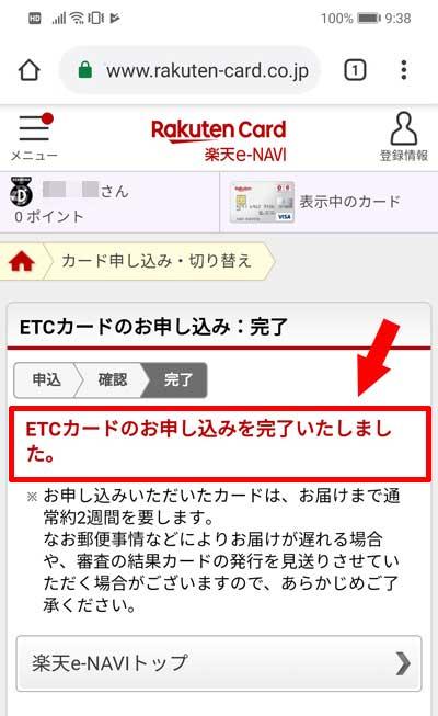 楽天ETCカードの申し込み方法