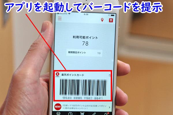 楽天ポイントカードアプリを使う方法