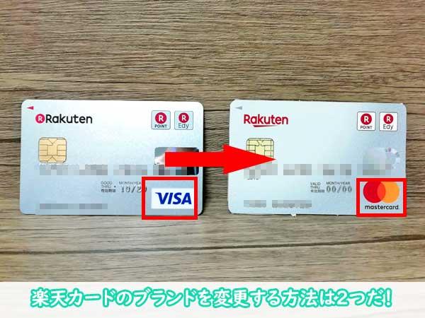 楽天カードのブランドを変更する方法は2つだけ