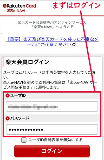 楽天e-NAVIにログイン
