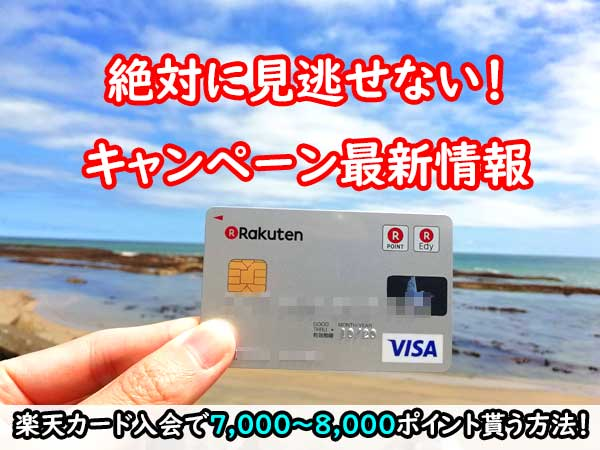 もらい 7000 楽天 カード 方 ポイント