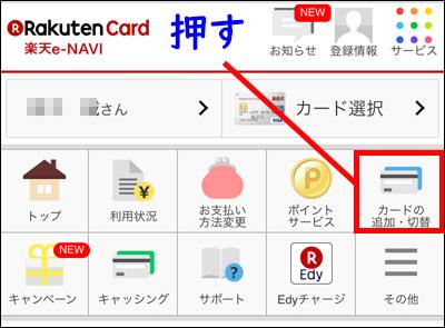 楽天カードのEdyを追加する方法
