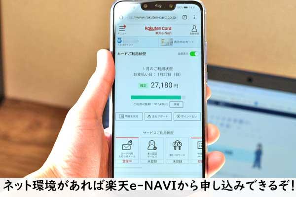 楽天e-NAVIから口座変更をする方法