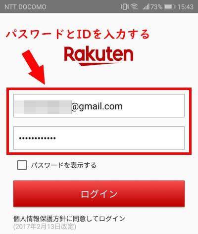 楽天モバイルの会員IDとパスワード