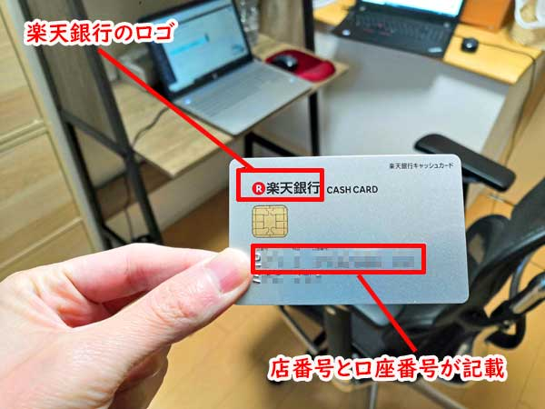 楽天銀行キャッシュカードは口座変更できない