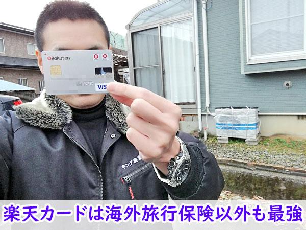 楽天カードは海外旅行保険以外でも最高だ