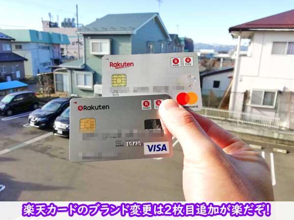楽天カードのブランド変更