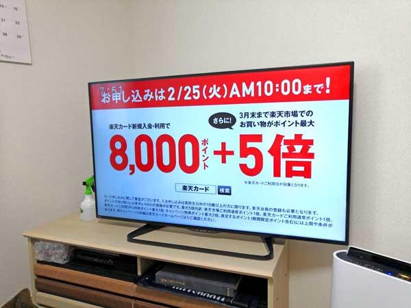 楽天カード8,000ポイント入会キャンペーン