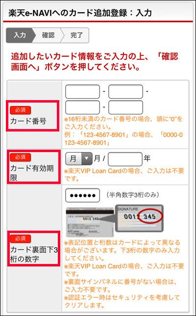 楽天クレジットカード入会キャンペーン