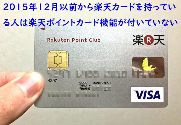 楽天カードにポイントカード機能が付いていない