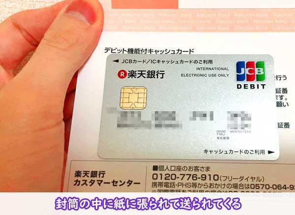 楽天銀行デビットカードを実際に手に入れた様子