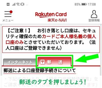 楽天カードの引き落とし口座を変更する方法