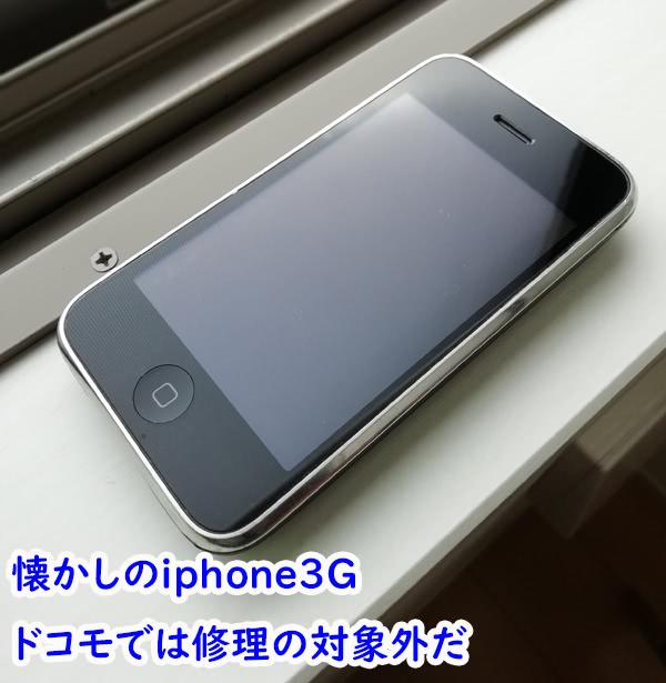 iPhone3Gは修理対象外