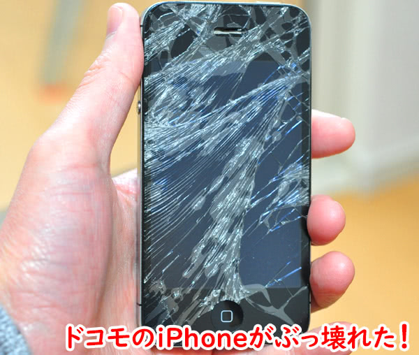 iPhoneが壊れたらdカードは直せる?