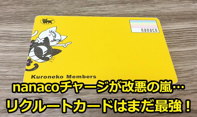nanacoチャージはリクルートカードがまだ最強!