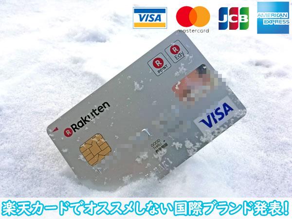 楽天カードでオススメできない国際ブランドはどれか?