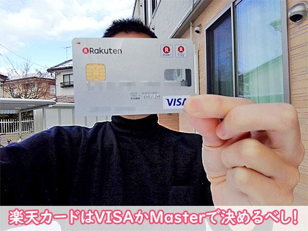 楽天カードはVISAかMastercardでOK