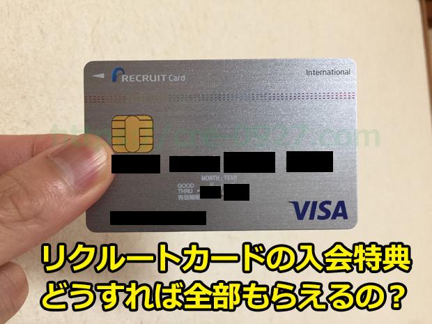リクルートカードの入会特典の受け取り方!
