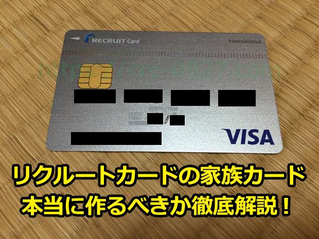リクルートカードの家族カードは作るべき?