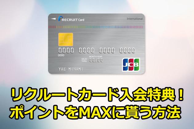 リクルートカードの入会キャンペーンで最大MAXに得する方法