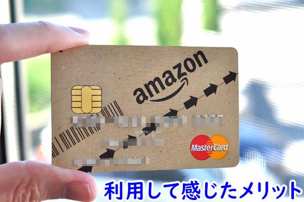 amazon mastercardクラシックのメリット