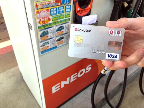 楽天カードはガソリンスタンドも払える