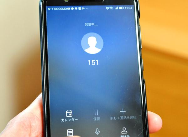 ケータイで151に電話してドコモのケータイ端末をGETする
