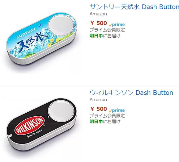 amazonダッシュボタン