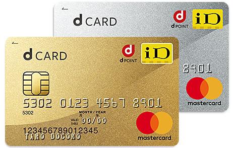 dカードとdカードGOLDのケータイ補償