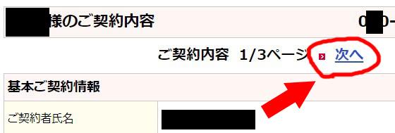 機種変更応援プログラムの解約手順PCその4