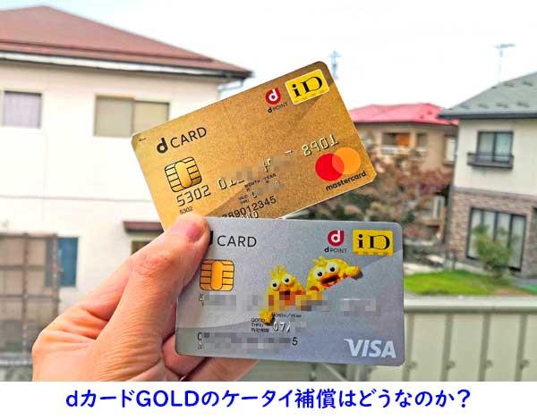 dカード GOLDのケータイ補償