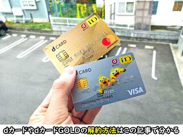dカードやdカードGOLDの解約方法