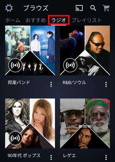 Amazonラジオ