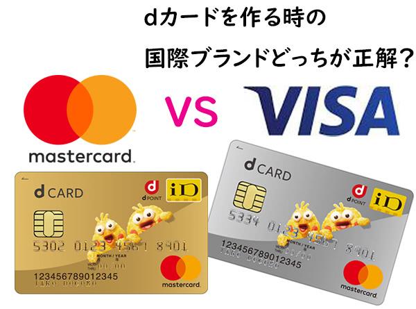 dカードの国際ブランドはどれがいい?