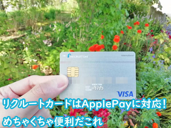 リクルートカードはApplePayに対応している