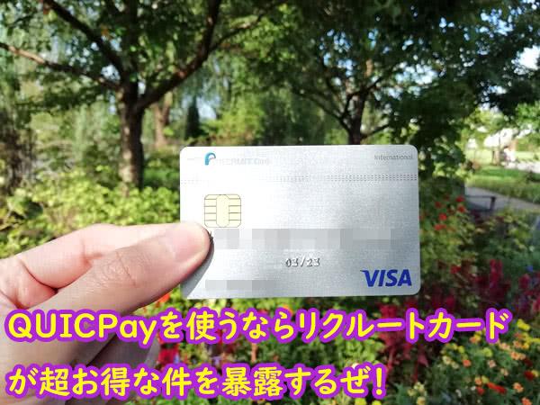 QUICPayとリクルートカードは相性が良い