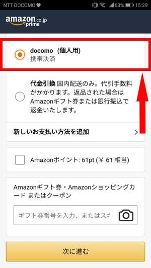 Amazon プライム やり方 ドコモ