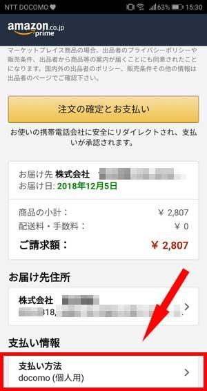 amazonでd払いをする方法