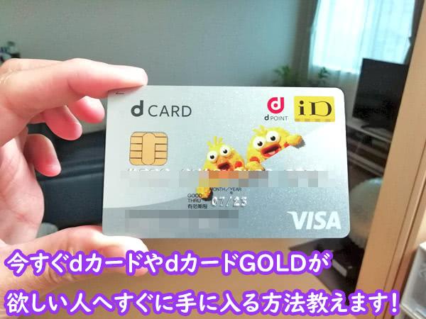 dカードの審査を早く通過する方法