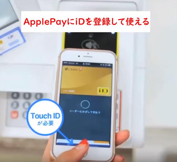 ApplePayで電子マネーiDを使う
