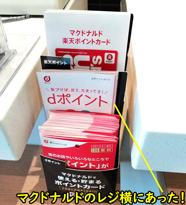 dポイントカ―ドはマクドナルドで無料配布中でした。